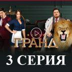 Ксения, Леша и два льва