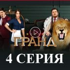 Постер сериала Гранд 4 серия