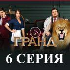 Постер шестой серии