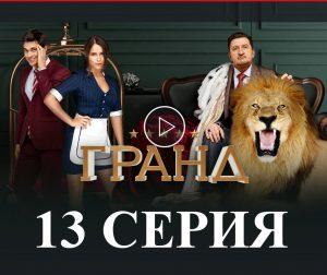 Постер сериала Гранд 13 серия
