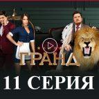 Гранд 1 сезон 11 серия постер