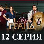 Гранд 1 сезон 12 серия постер
