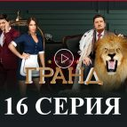 Гранд новая 16 серия постер