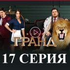 Гранд 1 сезон 17 серия постер