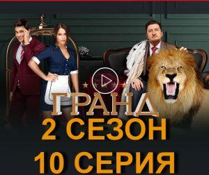Гранд 31 серия смотреть бесплатно