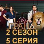 Постер 26 серии Гранд