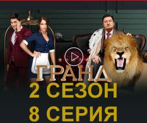 Постер нового сезона Гранда