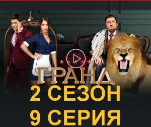 Постер 30 серии