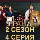Гранд 25 серия новый постер