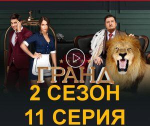 Гранд 32 серия постер