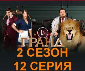 Постер сериала Гранд 33 серия