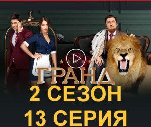Постер 34 серии Гранд
