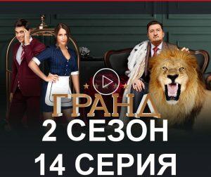 Гранд 2 сезон 14 серия смотреть онлайн