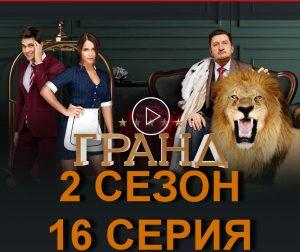 Постер 37 серии