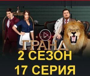 Постер сериала Гранд 38 серия