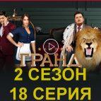 Гранд Лион 2 сезон 18 серия постер