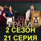 Гранд 2 сезон 21 серия - премьера до эфира