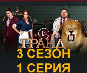 Постер сериала Гранд 3 сезон (2019 год)