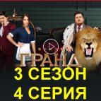 Постер новой 4 серии