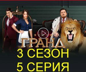 Постер новой 5 серии