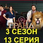 Постер тринадцатой серии