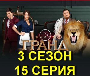 Премьерная 58 серия