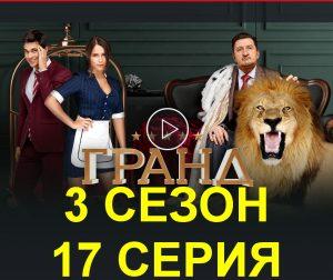 Постер семнадцатой серии
