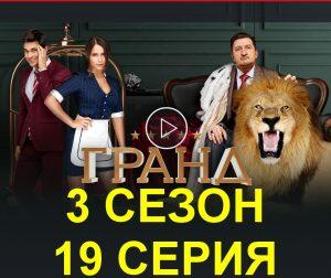 Постер новой 19 серии онлайн