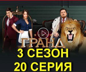 Постер 20 серии онлайн