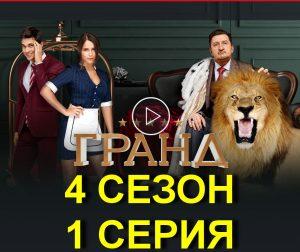 Постер сериала Гранд Лион 4 сезон