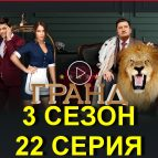 Постер новой 22 серии онлайн