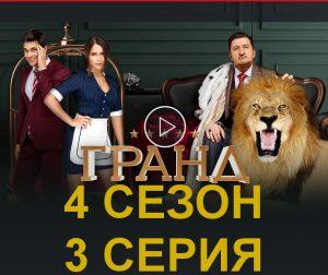 Постер четвертого сезона