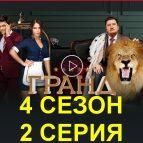 Постер новой 2 серии 4 сезона