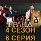 Постер новой шестой серии